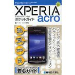 XPERIA acroポケットガイド NTTドコモスマートフォンSO−02C auスマートフォンIS11S/ケータイ・スマホ研究会