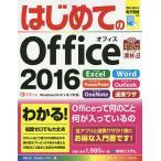 はじめてのOffice 2016/村松茂/Studioノマド