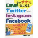 今からササッとはじめるLINE/Twitter/Instagram/Facebook/酒井麻里子