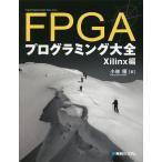 FPGAプログラミング大全 Xilinx編/小林優
