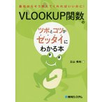 VLOOKUP関数のツボとコツがゼッタイにわかる本/立山秀利