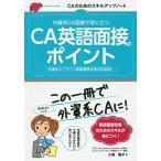 外資系CA面接で役に立つCA英語面接のポイント CAのためのスキルアップノート 外資系エアラ