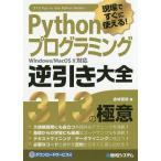 Pythonプログラミング逆引き大全313の極意 現場ですぐに使える!/金城俊哉