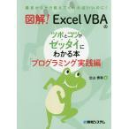 毎日クーポン有/ 図解!Excel VBAのツボとコツがゼッタイにわかる本 プログラミング実践編/立山秀利