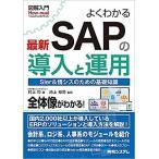 よくわかる最新SAPの導入と運用 SIer&情シスのための基礎知識/村上均/池上裕司