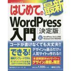 はじめての最新WordPress入門 決定版/音賀鳴海/アンカー・プロ