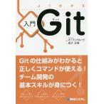 よくわかる入門Git/オープングルーヴ/昌子正俊