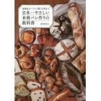 家庭用オーブンで誰でも作れる日本一やさしい本格パン作りの教科書/松尾美香/レシピ