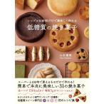 毎日クーポン有/ シンプルな材料だけで美味しく作れる低糖質の焼き菓子/山本蓮理/レシピ