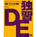 Yahoo!bookfan Yahoo!店独習デジタル回路/マイク・プレドコ/日向俊二