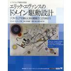 エリック・エヴァンスのドメイン駆動設計 ソフトウェアの核心にある複雑さに立ち向かう/エリック・エヴァンス/今関剛/和智右桂