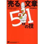 「売る」文章51の技 説得力あるキャッチコピーとロングコピーの作り方/有田憲史