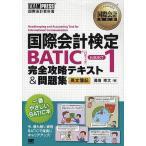 国際会計検定BATIC SUBJECT1完全攻略テキスト&問題集 英文簿記/湯海幸太