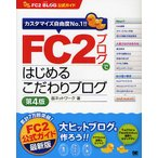 FC2ブログではじめるこだわりブログ FC2 BLOG公式ガイド カスタマイズ自由度No.1!!/邑ネットワーク