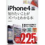 iPhone4S知りたいことがズバッとわかる本/田中裕子