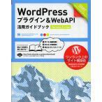WordPressプラグイン&WebAPI活用ガイドブック/