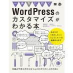 一歩先にいくWordPressのカスタマイズがわかる本 仕組みや考え方からちゃんとわかりたい人のために/相原知栄子/大曲仁