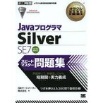 JavaプログラマSilver SE7 スピードマスター問題集 オラクル認定資格試験学習書/日本サード・パーティ株式会社