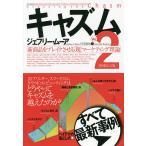 Yahoo!bookfan Yahoo!店キャズム 新商品をブレイクさせる「超」マーケティング理論/ジェフリー・ムーア/川又政治