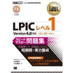 LPICレベル1スピードマスター問題集 Linux技術者認定試験学習書/山本道子/大竹龍史