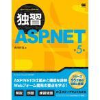 独習ASP.NET/山田祥寛