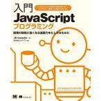 入門JavaScriptプログラミング 開発の現場に強くなる基礎力をたしかなものに/JDIsaacks/クイープ