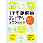 IT用語図鑑 ビジネスで使える厳選キーワード256/増井敏克