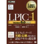 LPICレベル1 Linux技術者認定試験学習書/中島能和/濱野賢一朗