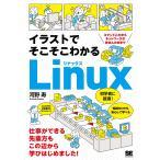 イラストでそこそこわかるLinux コマンド入力からネットワークのきほんのきまで/河野寿