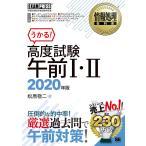 高度試験午前1・2 情報処理技術者試験学習書 2020年版/松原敬二