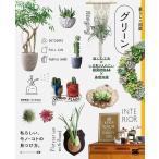 グリーン 楽しむ工夫×いま取り入れたい観葉植物64×基礎知識 私らしい、モノ・コトの見つけ方。/境野隆祐