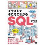 イラストでそこそこわかるSQL SELECT文と並び替え・集約のきほんのきまで/坂下夕里
