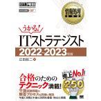 毎日クーポン有/ ITストラテジスト 対応試験ST 2022〜2023年版/広田航二