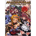 クイーンズブレイド・ザ・デュエルコンプリートブック vol.2/ゲーム