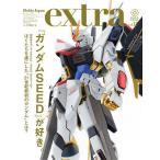 ホビージャパンエクストラ vol.17(2020Spring)