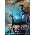 マジック:ザ・ギャザリング基本セット2021公式ハンドブック THE OFFICIAL GAME GUIDE PRACTICAL PLAYING TI
