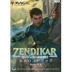 マジック:ザ・ギャザリングゼンディカーの夜明け公式ハンドブック THE OFFICIAL GAME GUIDE PRACTICAL PLAYING T