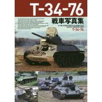 T−34−76戦車写真集