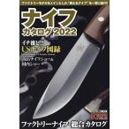 〔予約〕ナイフカタログ2022