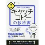 日曜はクーポン有/ キャッチコピーの教科書 わかる!!できる!!売れる!!/さわらぎ寛子