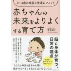 赤ちゃんの未来をよりよくする育て方 0〜3歳の成長と発達にフィット/菅原道仁