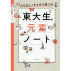 イラストでサクサク覚える東大生の元素ノート/東京大学サイエンスコミュニケーションサークルCAST
