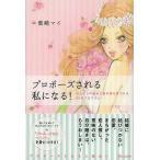 Yahoo!bookfan Yahoo!店プロポーズされる私になる! ほんとうの自分と真の彼を見つける33日プログラム/柴崎マイ