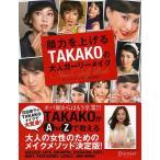 顔力を上げるTAKAKOの大人ガーリーメイク/TAKAKO