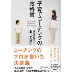 子育てコーチングの教科書/あべまさい