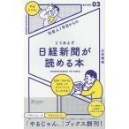 社会人1年目からのとりあえず日経新聞が読める本/山本博幸
