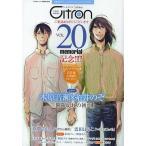 Citron 恋愛男子ボーイズラブコミックアンソロジー VOL.20