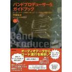 バンドプロデューサー5ガイドブック  オーディオデータ解析で耳コピ コード検出 楽譜作成も