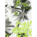 PEACE MAKER 鐵 11/黒乃奈々絵