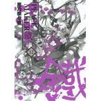 PEACE MAKER 鐵 12/黒乃奈々絵